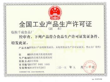 工业产品生产许可证副本